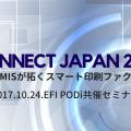 "PODi・EFI共催イベント""Connect Japan 2017""セミナーレポート"