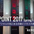 POINT 2017 Spring Fair「デジタルの先にある印刷ビジネスの思考」レポート