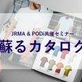 "JRMA & PODi 共催セミナー ""蘇るカタログ""コンテンツDL"